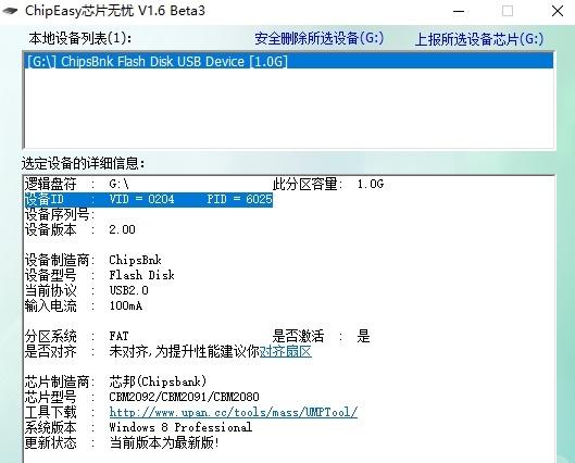 黑群晖6.1安装使用教程